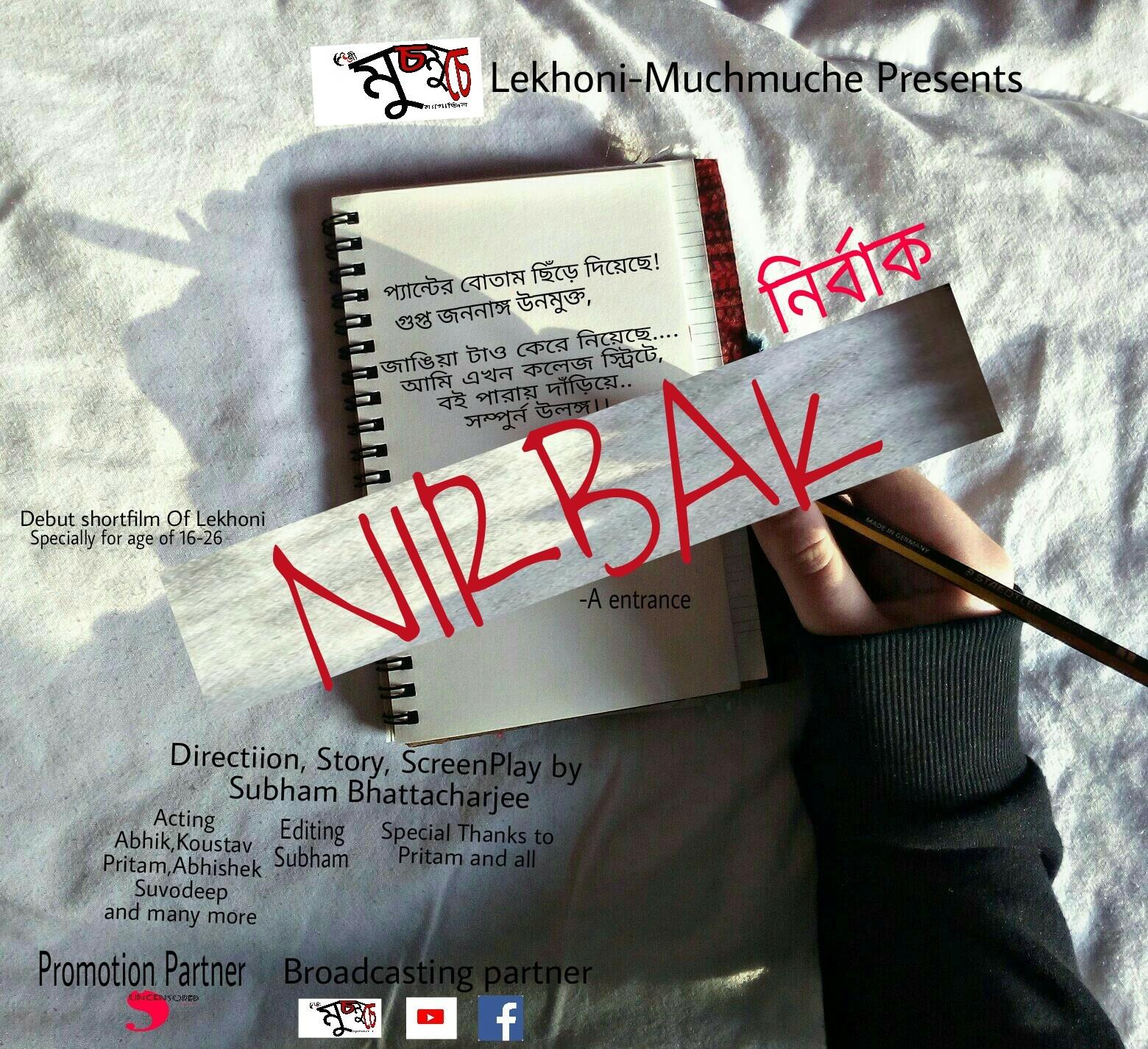 NIRBAK | নির্বাক