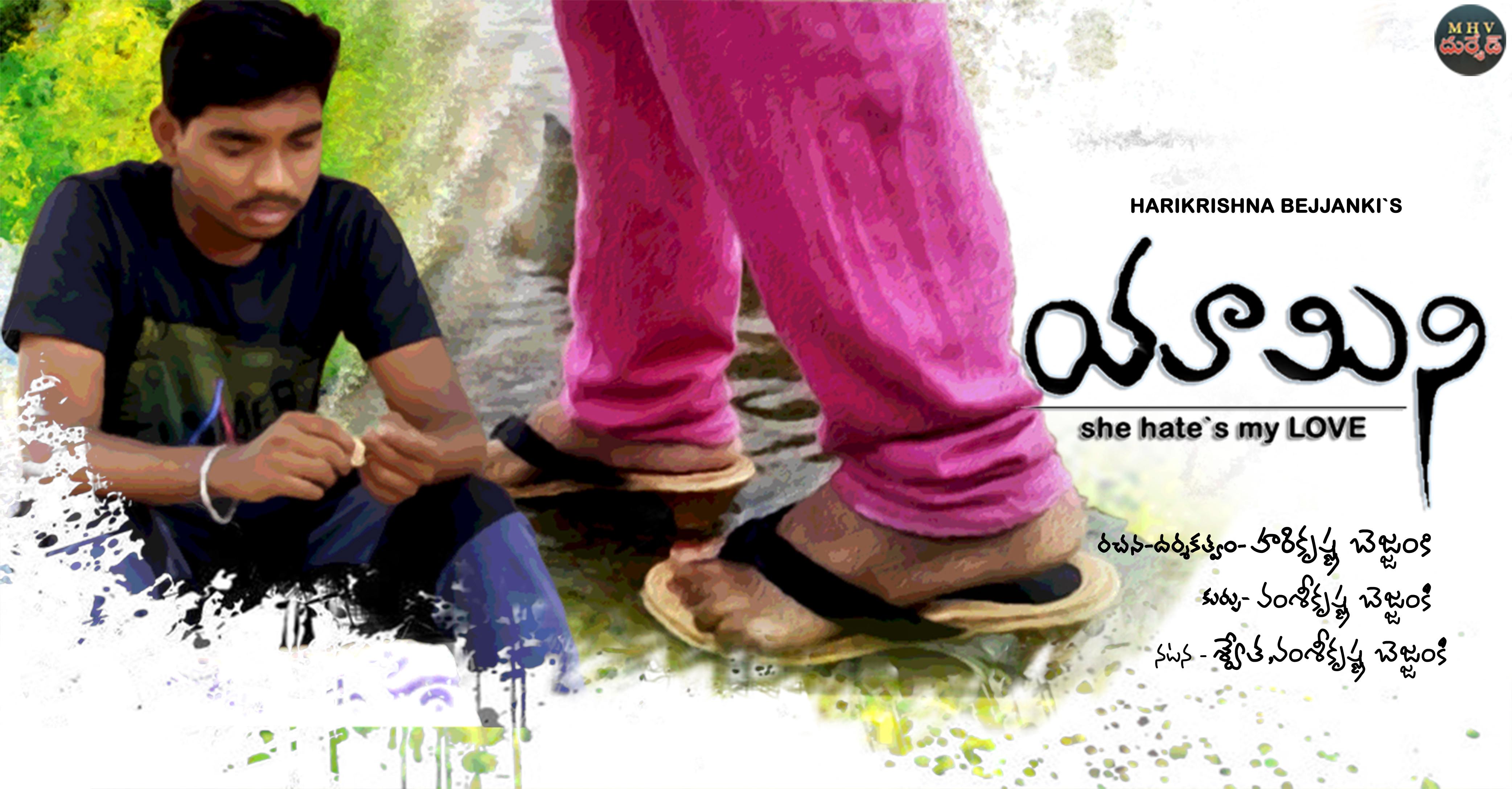 yamini letest 2018 telugu shortfilm