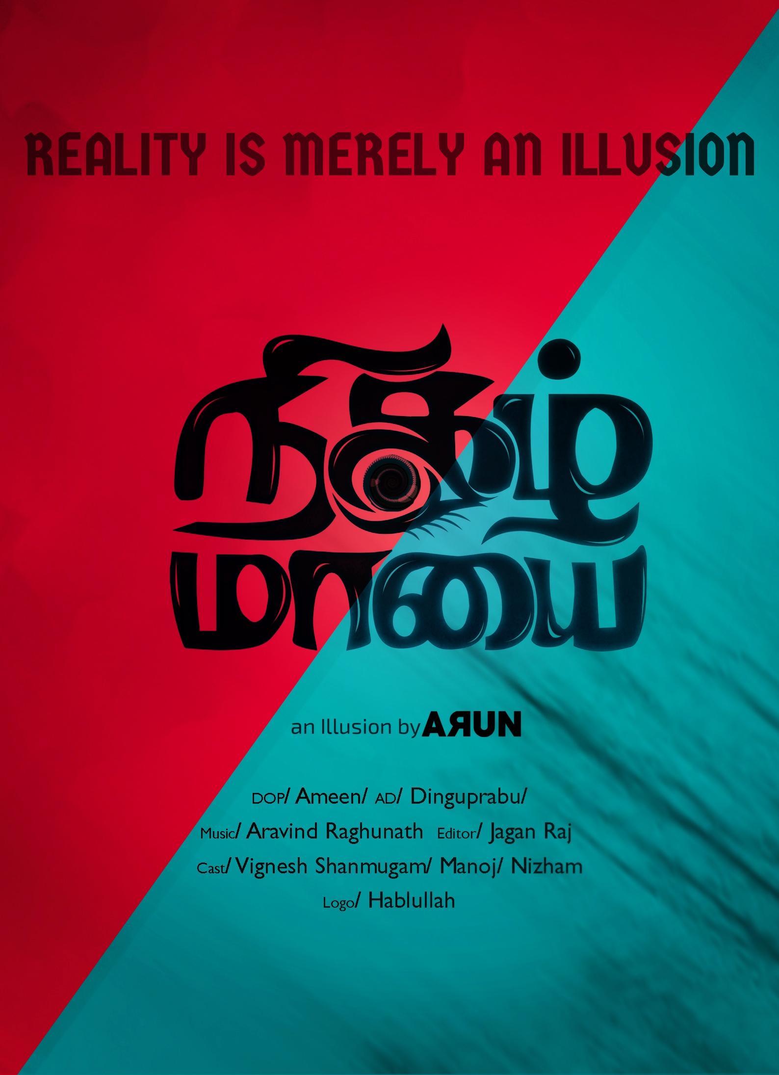 நிகழ் மாயை - Tamil Short film Directed by Arun Babu