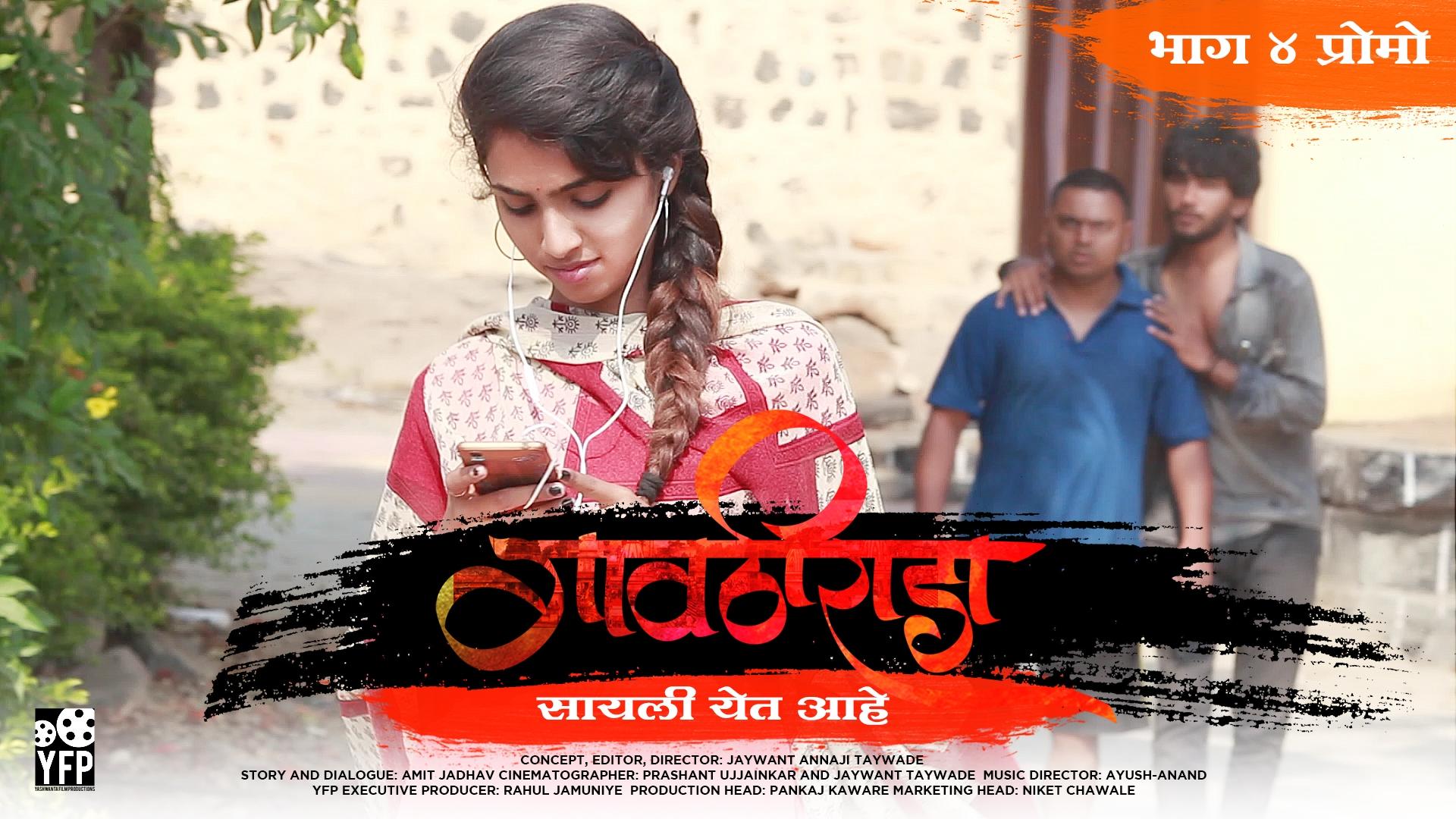 marathi web series gavthi rada comedy web series marathi Drama 2019